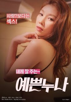 Pretty Young Sister (2018)